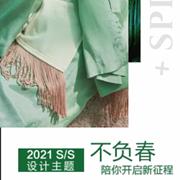 不负春,ZOLLE因为时装2021春夏新品发布会诚邀莅临!
