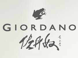 佐丹奴上半年销售大跌44.4%、净亏损1.75亿港元 或缩减香港业务