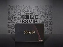 吸引Prada等大牌的会员,为什么是88VIP?