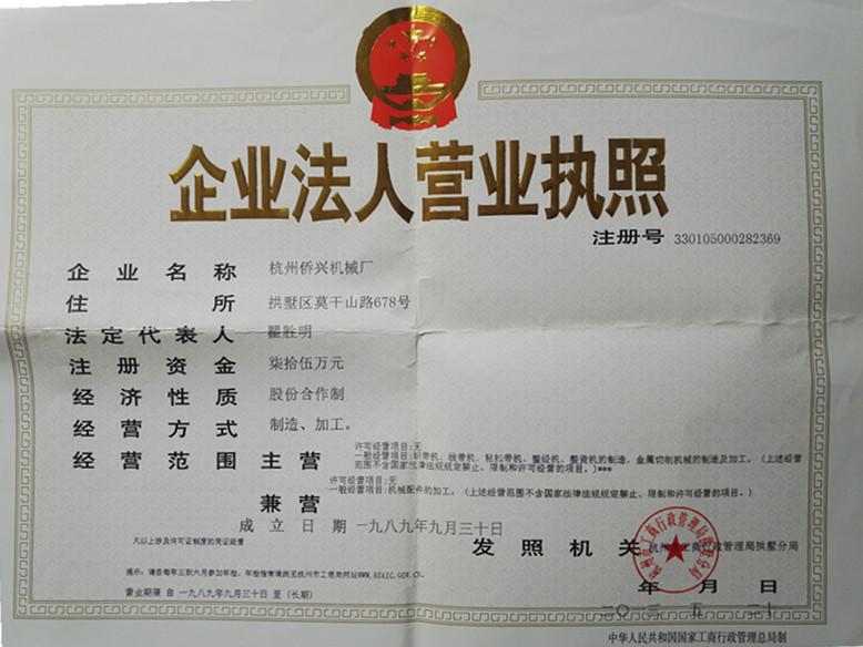 杭州侨兴机械厂腾讯分分彩推波方案档案