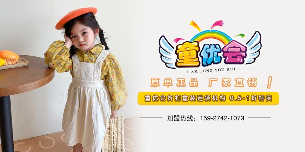 武汉市东西湖区童优会童装经营部