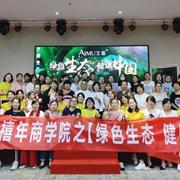 绿色生态 艾慕2020大型落地培训会宁夏站盛大开启!