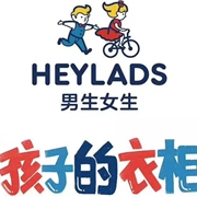 """男生女生【新店开业】""""HeyLads男生女生""""无锡宜兴高塍人民路店盛大开业!"""