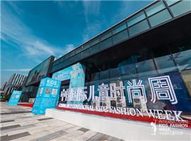 童与不同--2020中国国际儿童时尚周8月21日在艺尚小镇华彩启幕