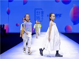 朴与素PU&SU焕新登场中国国际儿童时尚周 谱写潮童时尚新格调