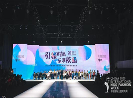 中国石狮 精彩演绎2020中国国际儿童时尚周 展示校服产业的新高度