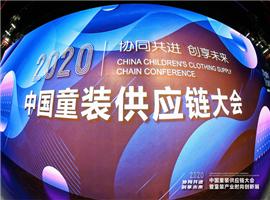 重塑中国童装产业新优势,2020中国童装供应链大会成功召开