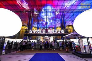 再现百年汉正街时尚底蕴——2020汉正街服装服饰博览会暨中国·汉正街电商直播节启幕