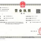 广州市异闻摩天平台服饰有限摩天平台公司摩天注册企业档案
