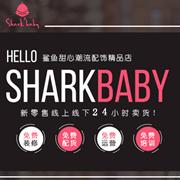 邀请函:9月10日-14日,鲨鱼甜心与您相约深圳珠宝展福田会展中心!