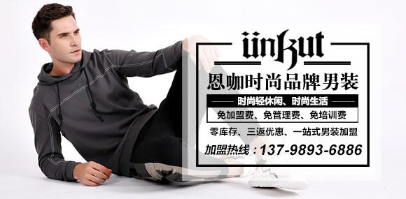 男装加盟就选UNKUT恩咖 年轻潮流范,时尚有品质!