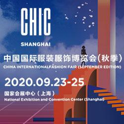 中国国际服装服饰博览会2020(秋季)