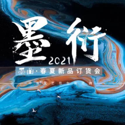 墨曲丨2021春夏新品订货会盛大开幕