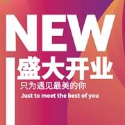 JYGUGGE古歌 ll 广州东圃店蜕变升级全新绽放,9月17日璀璨开业!