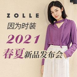 ZOLLE因为2021春夏新品发布会(暨订货会)圆满发布!