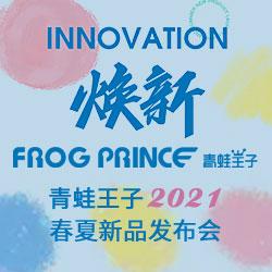 青蛙王子2021春夏新品发布会暨2020秋季招商会圆满举行!