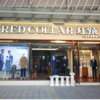线上线下结合 REDCOLLAR红领服饰定制个性化产品