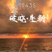 "1943S""破晓·新生""2021春夏新品发布会暨订货会邀请函"