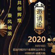 爱迪丹顿经典商务男装2021春夏新品发布会暨订货会邀请函