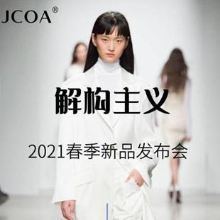 "JCOA繭構""解構主義""2021春季新品發布會邀請函"