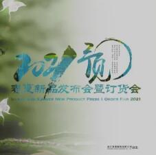 【预·见】2021S/S秀黛春夏订货会邀请函