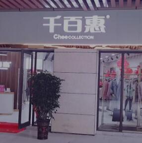【蒙城天河广场千百惠店】盛大开业啦!