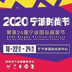 2020寧波時尚節暨第二十四屆寧波國際服裝節