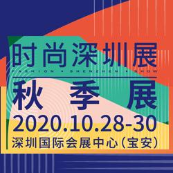 第二十一屆中國(深圳)國際品牌服裝服飾交易會