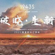 1943S 2021春夏新品订货会圆满成功!