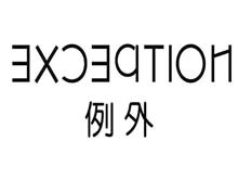 例外EXCEPTION