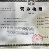 浙江鹿王实业股份有限摩天平台公司(荣冠)摩天注册企业档案