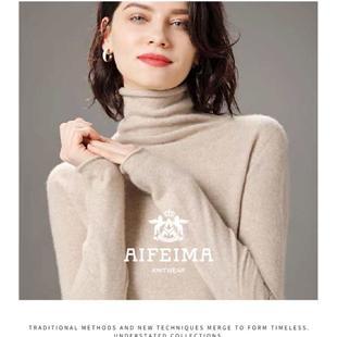 四川成都艾菲瑪品牌女裝羊毛針織上衣