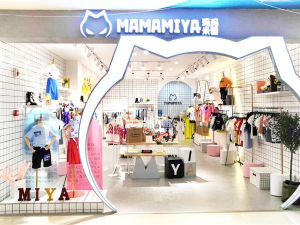 玛玛米雅实体店