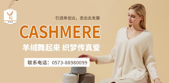 鹿王紗線,柔軟、輕巧、舒適!