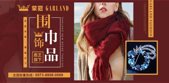 """荣冠GARLAND""""围巾饰品——馈赠晚礼、信物之选!"""