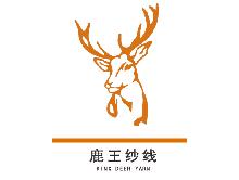 鹿王纱线纱线品牌
