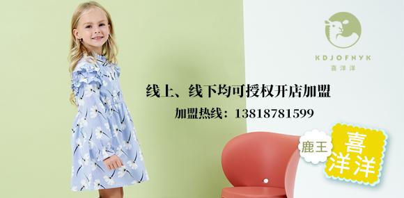 喜洋洋童装线上线下一体化加盟,更有市场优势!