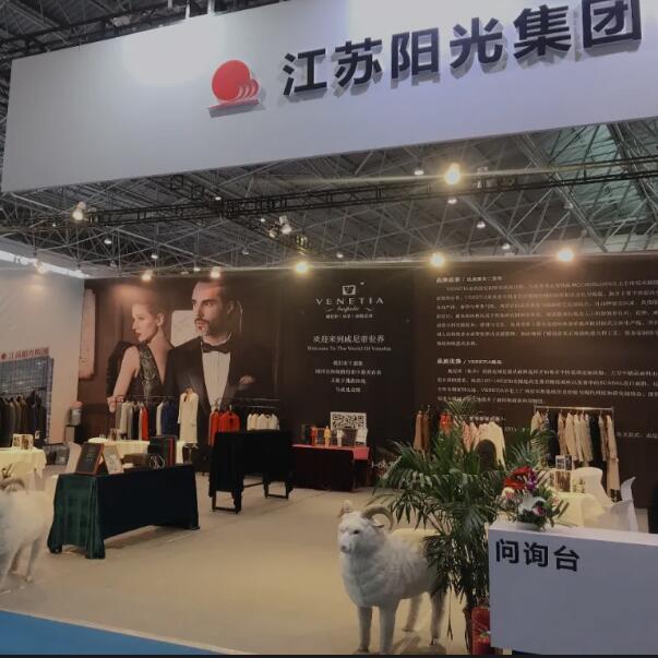 阳光集团—威尼帝高级定制亮相江苏 (盛泽) 纺织品博览会