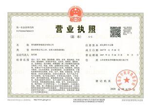 青岛酷特智能股份有限腾讯分分彩开奖提前知腾讯分分彩推波方案档案