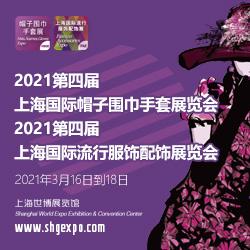 2021第四屆上海國際帽子圍巾手套展覽會