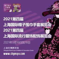 2021第四屆上海國際帽子圍巾手套展什么時間舉辦?