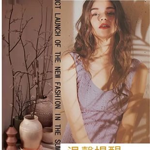 """LEEIROSEY麗芮  """"慢·時光""""—2021'SUMMER時尚發布會邀請函"""