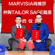 MARVISIA玛维莎并购裁圣TAILOR SAGE 首批30家城市合伙人店完成续签