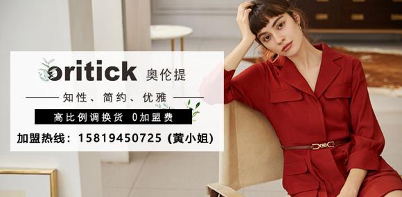 女装加盟oritick奥伦提 设计感强,搭配性强!