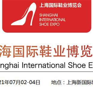 2021上海鞋類展