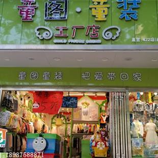 童圖帶你輕松經營童裝店!