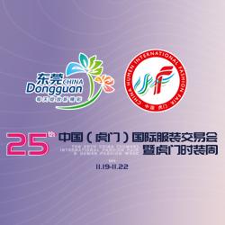 第25届中国(虎门)国际服装交易会暨虎门时装周