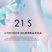 伊袖:衍·共生 FIRSTSHOW21夏季新品发布会