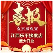 金至福珠宝:喜报丨江西乐平接渡旗舰店 盛大启航,闪耀全城!