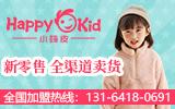 韩版童装加盟,小嗨皮亲民价,销量好!